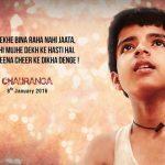 Chaurangaa